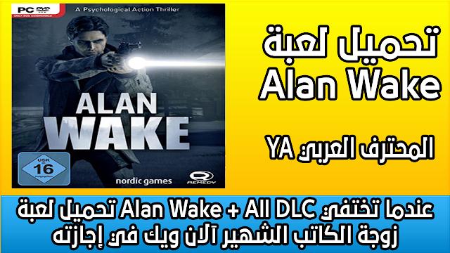 تحميل لعبة Alan Wake + All DLC عندما تختفي زوجة الكاتب الشهير آلان ويك في إجازته