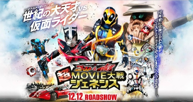 Download Kamen Rider × Kamen Rider Ghost & Drive Super Movie War Genesis Sub Indo – Movie Tersedia dalam format MP4 HD dan SD Subtitle Indonesia.