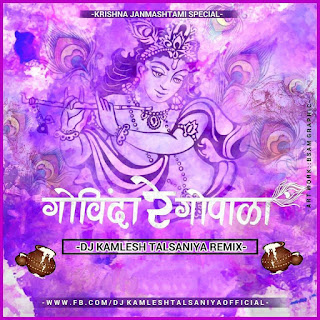 2017-Govinda-Re-Gopala-DJ-Kamlesh-Talsaniya-Remix