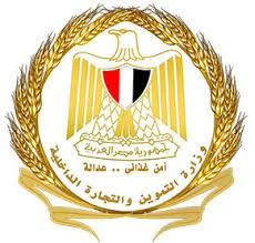 رقم شكاوي وزارة التموين لتلقي شكاوى واستفسارات المواطنين