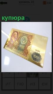 Показана купюра достоинством в 100 рублей старого образца из Советского Союза