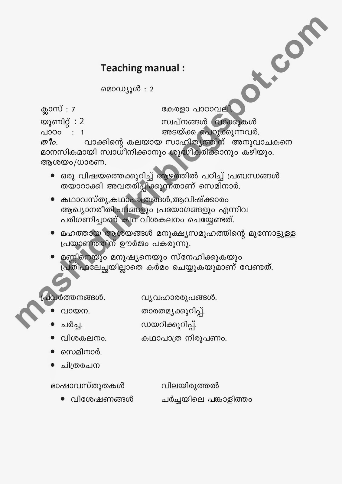 Malayalam Mash: Teaching manual malayalam std 7 unit-2
