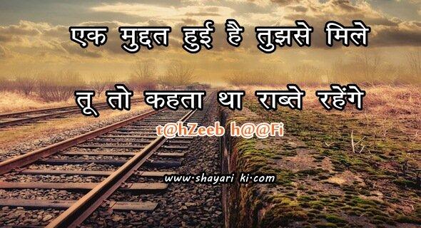 tehzeeb haafi hindi shayari