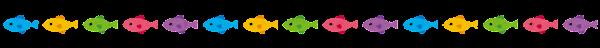 魚のライン素材(カラフル)