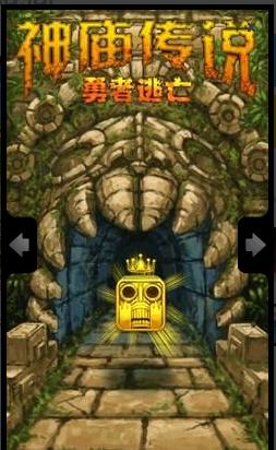 Temple run jar Download for java mobile