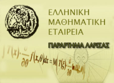 """Ανακοίνωση του Παραρτήματος Λάρισας της Ελληνικής Μαθηματικής Εταιρείας για τον διαγωνισμό """"ΘΑΛΗΣ"""""""