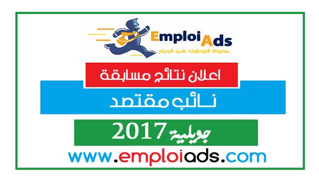 اعلان نتائج مسابقة نائب مقتصد 2017
