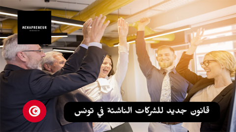صدور قانون الشركات الناشئة في تونس startup act