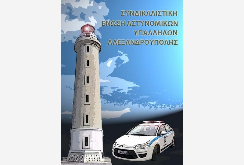 Το νέο Δ.Σ. της Ένωσης Αστυνομικών Υπαλλήλων Αλεξανδρούπολης