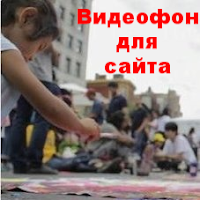 http://www.iozarabotke.ru/2017/02/videofoni-dlya-lyubih-proektov.html