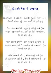Yenaro Hey To Var Raja , Swargiyo Dutaha Aari Jesus gavit song Lyrics  // येनारो हेय तो वर राजा , स्वर्गियो दुताहा आरी जीसस गावीत सॉन्ग लिरिक्स