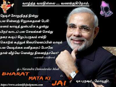 Bharat mata ki jai Modiji