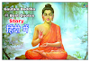 Gautam Buddha Best quotes Story in hindi