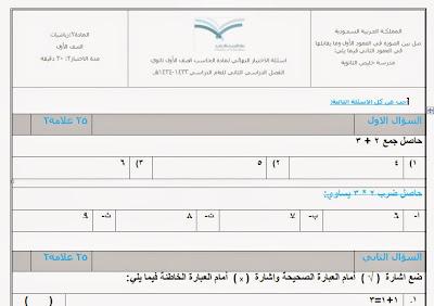 برنامج الجداول المدرسية 7 ويندوز 8