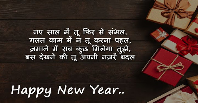 Happy New Year Quotes SMS in Hindi