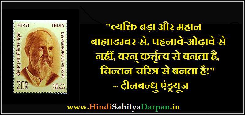 Deenbandhu andrews story inpirational, dinbandhu andrews hindi story,mahaan jeevani