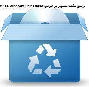 تنزيل برنامج Wise Program Uninstaller لتنظيف الكمبيوتر من البرامج