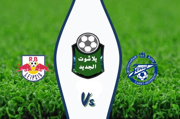 فوز لايبزيغ بنتيجة 2-0 علي زينيت الروسي اليوم 05-11-2019 دوري أبطال أوروبا