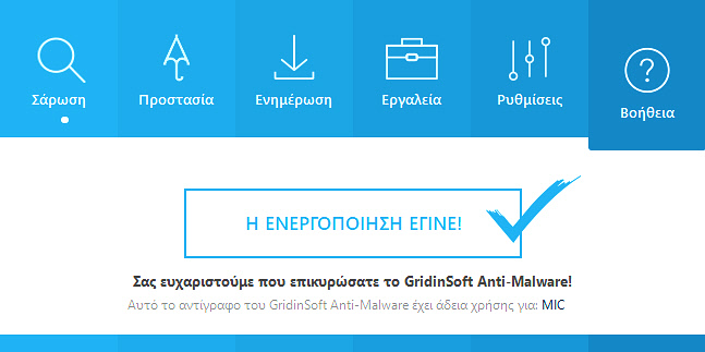 Free-GridinSoft-AntiMalware-2
