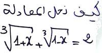 حل معادلة بدالة الجذر النوني مثال 3