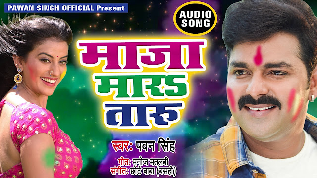 Maza Mara Taru Lyrics - Pawan Singh (2018 Holi New Songs)