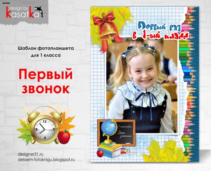 Шаблон фотоальбома для 1 класса