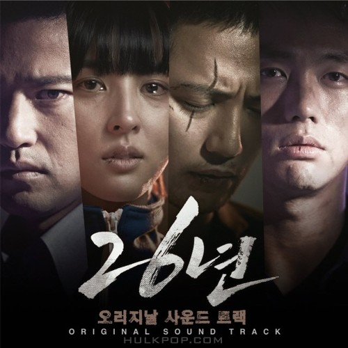 Various Artists – 26 Years OST