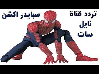 بالبحث الرئيسي ..تردد قناة سبايدر مان اكشن Spiderman Action Channel Frequency 2018 على النايل سات وهوتبيرد مجاناً