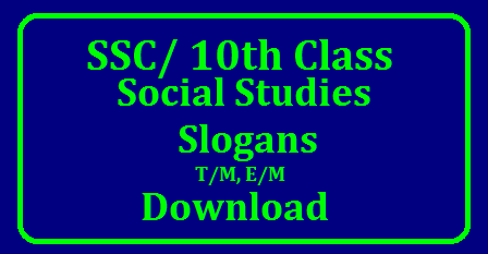 SSC/ 10th Class Social Studies Lesson Wise Slogans Download Download SSC/ 10th Class Social Studies Lesson Wise Slogans | Telugu slogans for ssc social subject download | English slogans for 10th class social subject download |Social subject lesson wise slogans in Telugu and English Downlaod/2017/11/ssc-10th-class-social-studies-lesson-wise-slogans-download.html