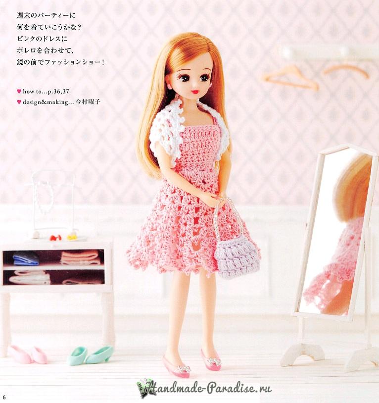Вязаная одежда для кукол. Схемы вязания (5)