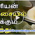 ONION IS NOT BETTER FOR HEALTH | ANDROID TAMIL