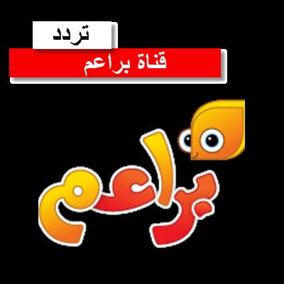 تردد قناة براعم