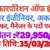 Food corporation of India में जूनियर इंजिनियर, अकाउंटेंट,स्टेनो टाइपिस्ट सहित अन्य पदों पर भर्ती