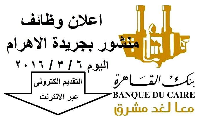 """اعلان رسمى بجريدة الاهرام """" بنك القاهرة """" والتقديم الكترونى منشور اليوم بتاريخ 6 / 3 / 2016"""