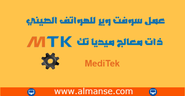 Software Processor MediTek