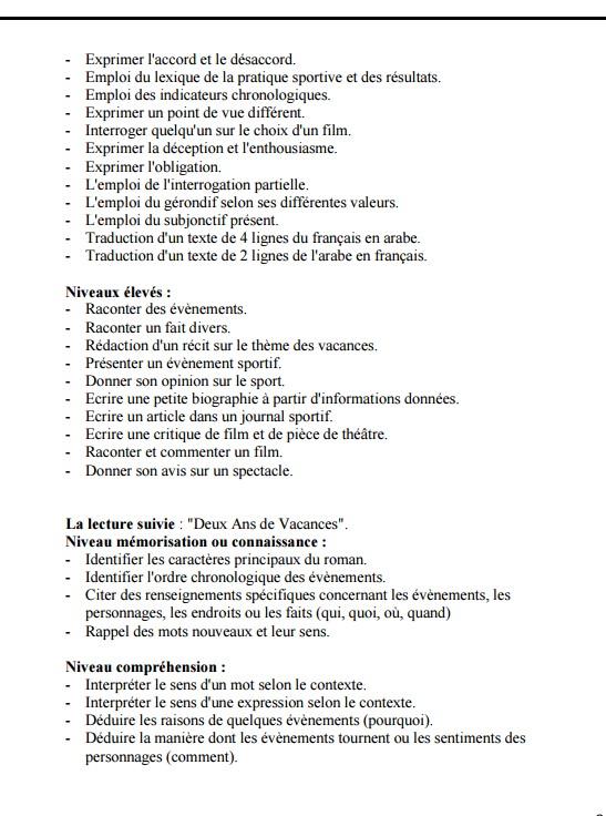 """مواصفات امتحان اللغة الفرنسية للمرحلة الثانوية 2017 """"شكل الاسئلة وتوزيع الدرجات"""" 3"""