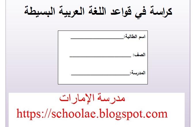 قواعد اللغة العربية بشكل مبسط لكل المراحل