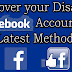 How to recover disabled Facebook account ? 2018 Latest Method