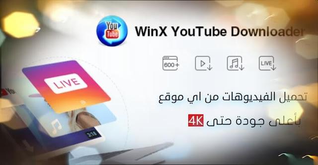 WinX YouTube Downloader تحميل من اليوتيوب