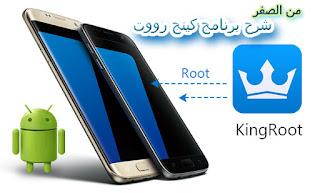 شرح برنامج كينج رووت king root لعمل الرووت
