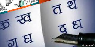 देवनागरी लिपि की विशेषताएं :(CHARACTERSTICS OF DEVNAGARI SCRIPT )