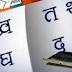 Devnagri Lipi :online (देवनागरी लिपि)