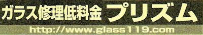 ガラス修理交換大阪