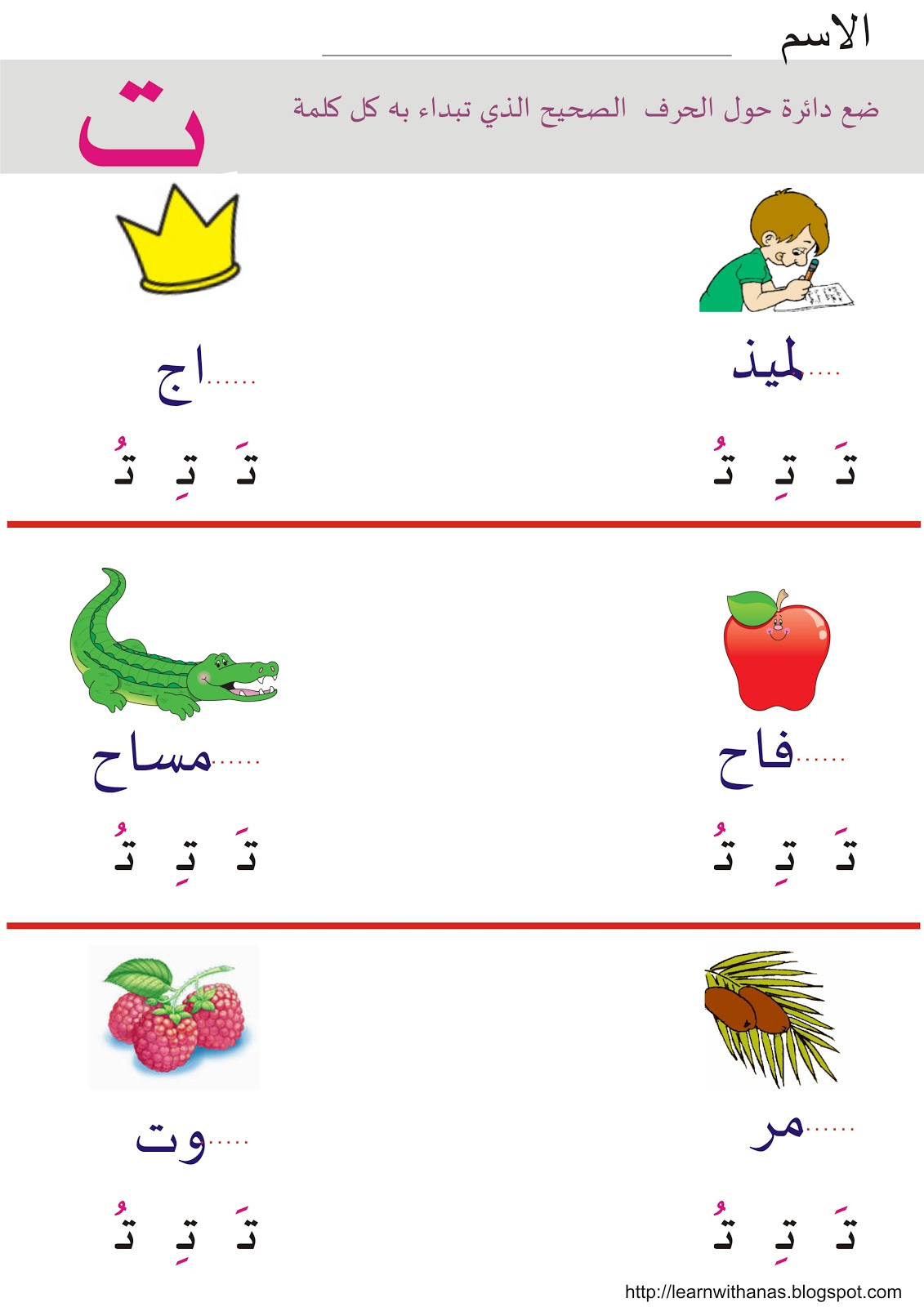 Images About Arabic Amp Islamic Homeschooling On