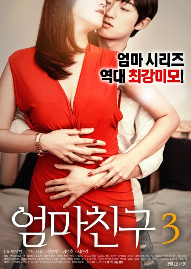 Bạn Của Mẹ 3 - Mom's Friend 3 (2017)