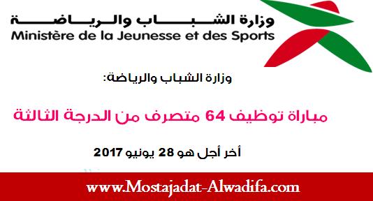 وزارة الشباب والرياضة: مباراة توظيف 64 متصرف من الدرجة الثالثة. آخر أجل هو 28 يونيو 2017