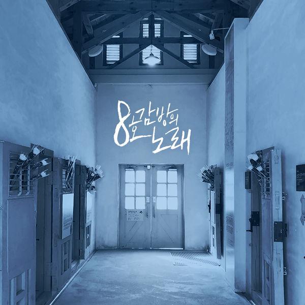 Ahn Ye Eun – Women's March – Single