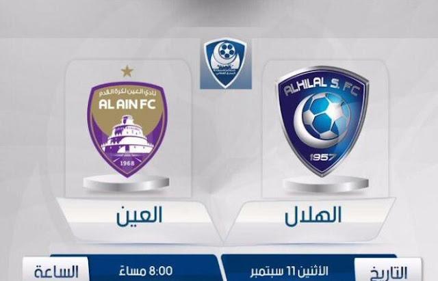 متابعة الآن مباراة الهلال والعين اليوم الإثنين والقنوات الناقلة للمباراة في ربع نهائي دوري أبطال آسيا