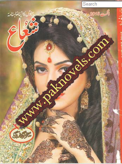 Free Download PDF Monthly Shuaa Digest August 2015