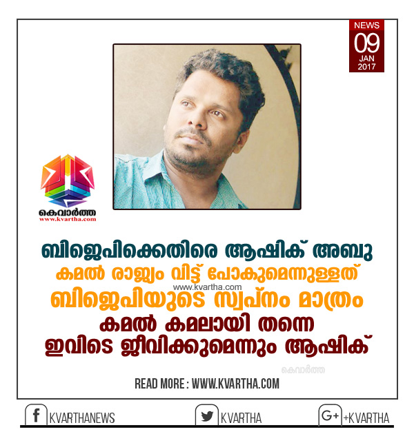 Cinema, film, Entertainment, Controversy, BJP, Narendra Modi, Director, Kamal, Kerala, Malayalam, National.